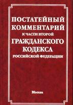 Постатейные комментарий к части второй Гражданского кодекса Российской Федерации