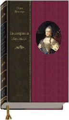 Екатерина Великая. Личность и эпоха