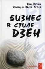Бизнес в стиле дзен. 2-е изд (06 г.). Рубин Р