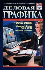 Деловая графика. Visio 2000. Microsoft Power Point 2000. Microsoft Excel 2000