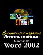 Использование Microsoft Word 2002