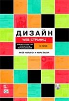 Дизайн Web-страниц. Анализ удобства и простоты использования 50 узлов (+CD)