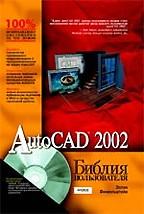 AutoCAD 2002. Библия пользователя с CD