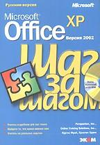 Microsoft Office XP. Русская версия. Шаг за шагом: Практическое пособие (+CD)