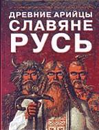 Древние арийцы. Славяне. Русь