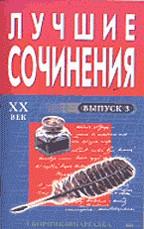 Лучшие сочинения. Сборник-шпаргалка. ХХ век