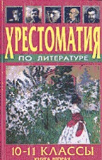 Хрестоматия по литературе. 10-11 классы