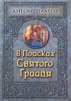 В поисках Святого Грааля. Король Артур и мистерии древних кельтов