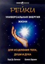 Рейки. Универсальная энергия жизни для исцеления тела, души и духа