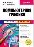 Компьютерная графика: учебник (+CD)