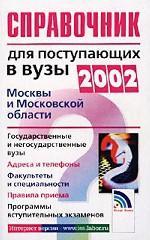 Справочник для поступающих в МГУ. 2002 г. Государственные и негосударственные вузы