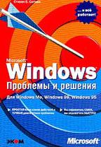 Microsoft Windows: Проблемы и решения: Практическое пособие