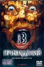 13 привидений (13 Ghosts)