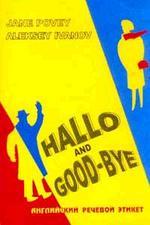 Здравствуй и прощай: Английский речевой этикет