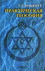 Практическая теософия. Сборник