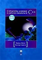 Структуры данных и другие объекты в С++. 2-е издание