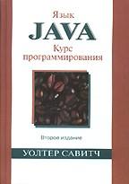 Язык Java. Курс программирования. 2-е издание