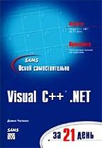 Освой самостоятельно Visual С++ .NET за 21 день