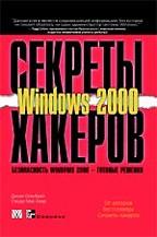 Секреты хакеров. Безопасность Windows 2000 - готовые решения