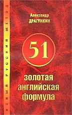 51 золотая английская формула