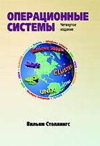 Операционные системы. 4-е издание