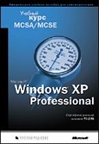 Microsoft Windows XP Professional: учебный курс MCSA/MCSE (экзамен 70-270) (+CD)