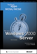 Microsoft Windows 2000 Server: учебный курс MCSA/ MCSE: экзамен 70-215. 3-е издание (+CD)