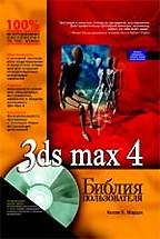 3ds MAX 4. Библия пользователя с CD