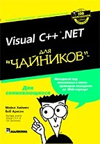 "Visual C++.NET для ""чайников"""