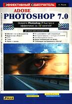 Adobe Photoshop 7.0. Эффективный самоучитель