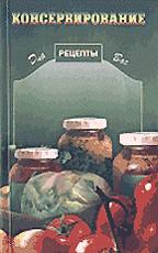 Консервирование. Фрукты, ягоды, овощи