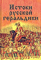 Истоки русской геральдики