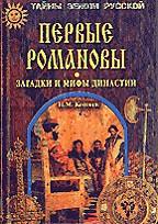 Первые Романовы. Загадки и мифы династии