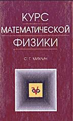 Курс математической физики: Уч.пособие. 2-е изд