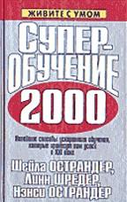 Супер-обучение 2000