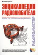Энциклопедия радиолюбителя. 2-е издание