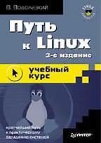 Путь к Linux. Учебный курс. 3-е издание