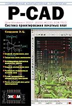 P-CAD для Windows. Система проектирования печатных плат