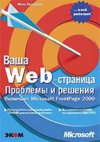 Ваша Web-страница. Проблемы и решения