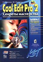 Cool Edit Pro 2. Секреты мастерства (+CD)