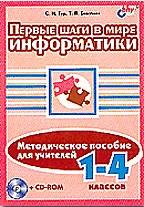 Первые шаги в мире информатики. Методическое пособие для учителей 1-4 классов (+ дискета)