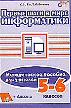 Первые шаги в мире информатики. Методическое пособие для учителей 5-6 классов (+ дискета)