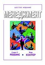 Менеджмент. 6-е издание