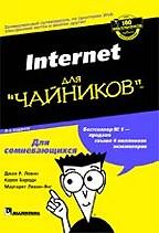 """Internet для """"чайников"""". 8-е издание"""