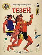 Тезей. Мифы Древней Греции