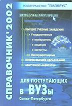 Справочник для поступающих в ВУЗы Санкт-Петербурга 2002 г