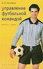 Управление футбольной командой
