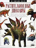 Растительноядные динозавры
