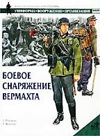 Боевое снаряжение вермахта 1939-1945 годов