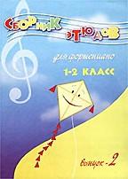 Этюды для фортепиано. 1-2 классы ДМШ. Выпуск 2